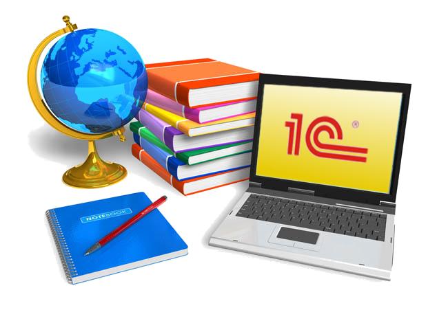 Скачать Программу 1 С Бесплатно Без Регистрации Для Обучения - фото 2
