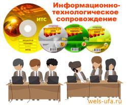 Стоимость услуг 1с Информационно-Технологическое сопровождение 1С Предприятие ИТС